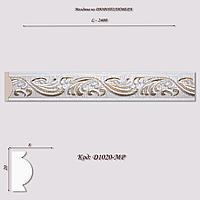 D1020-MP Молдинг из дюрополимера