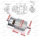 Міні електродвигун RS775 12v 12000rpm 150W електромотор дриль шуруповерт електро двигун, фото 3