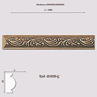 D1020-G Молдинг из дюрополимера