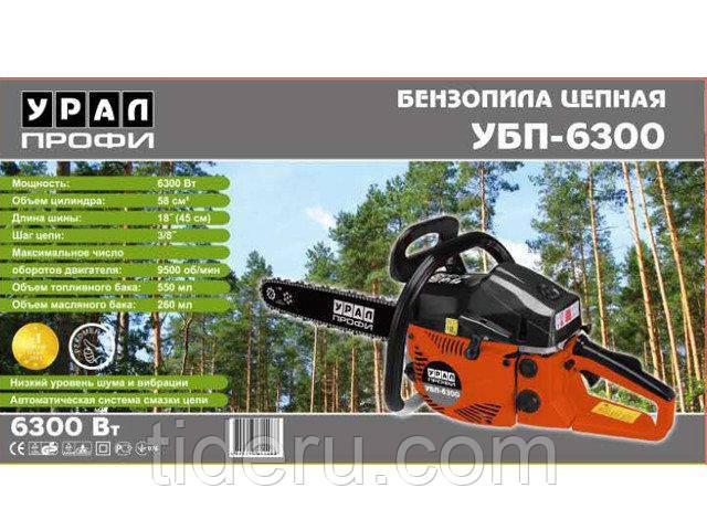 Бензопила Урал ПРОФІ ПБЖ-6300 (2 шини, 2 ланцюги)