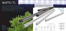 Світлодіодний світильник Гаусса FITO TL 12W 350lm175-265 для рослин