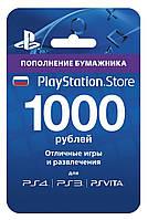 Playstation Store пополнение бумажника PSN 1000 рублей (конверт)