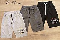 Детские шорты оптом 8-9-10-11 лет светло-серые