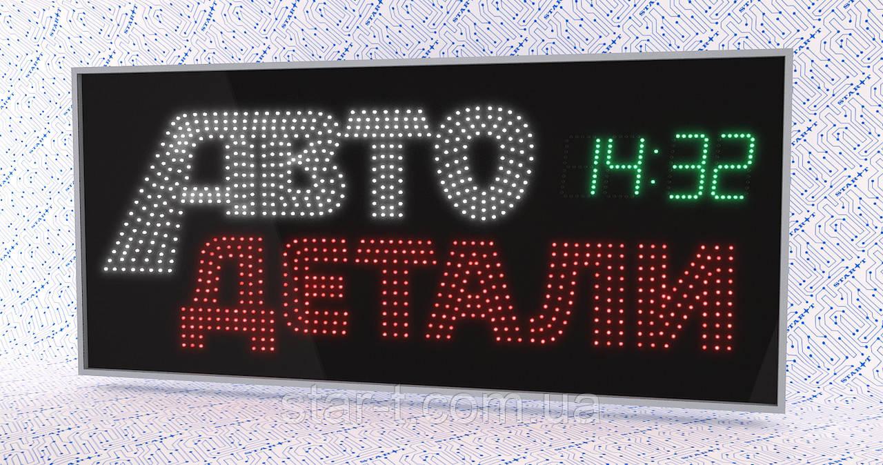 Светодиодная табличка для Автомагазина