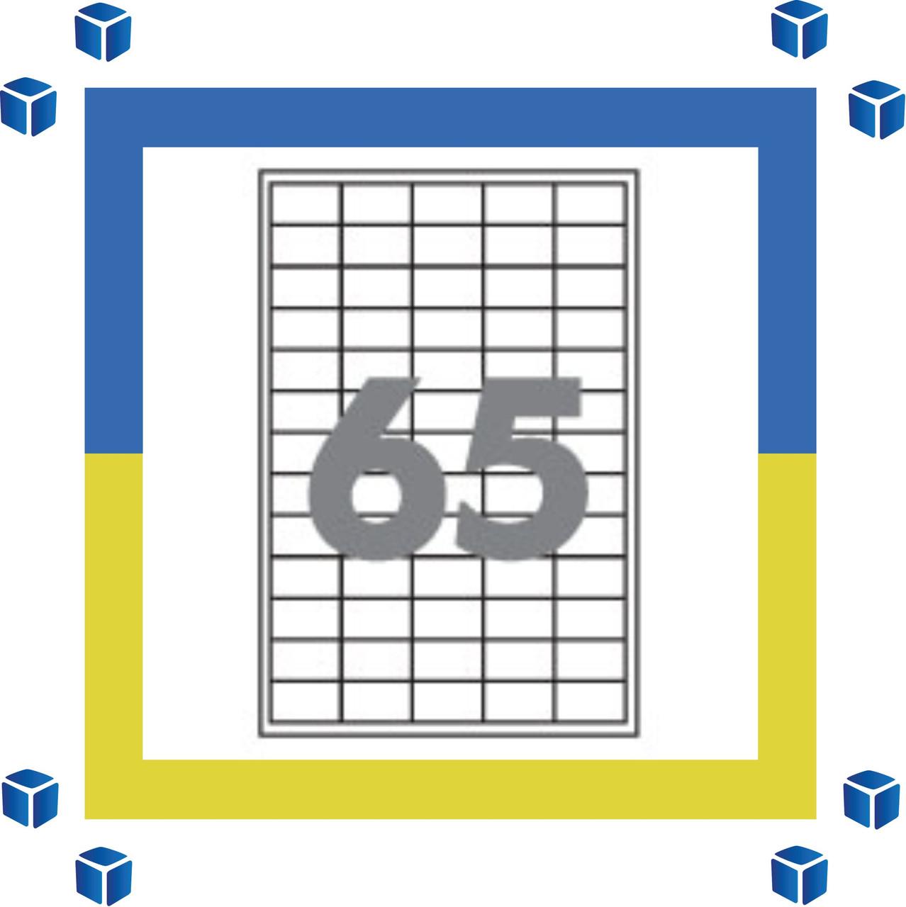 Самоклеющаяся бумага (самоклейка) на 65 ячеек (38х21,2мм /100/ А4*65)