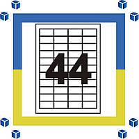 Самоклеющаяся бумага (самоклейка) на 44 ячейки (48,3х25,4мм /100/ А4*44)