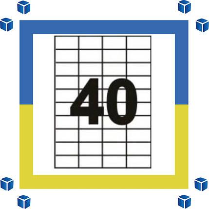 Самоклеющаяся бумага (самоклейка) на 40 ячейки (52,5х29,7мм /100/ А4*40), фото 2