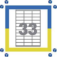Самоклеющаяся бумага (самоклейка) с разбивкой на 33 ячейки (70х25,4мм /100/ А4*33)