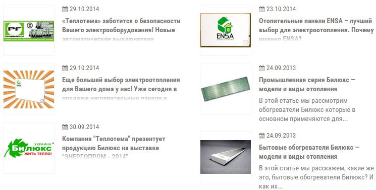Тематические статьи и новости, написанные по заказу компании (копирайтинг)