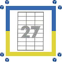 Самоклеющаяся бумага (самоклейка) на 27 ячейки (70х31,5мм /100/ А4*27)