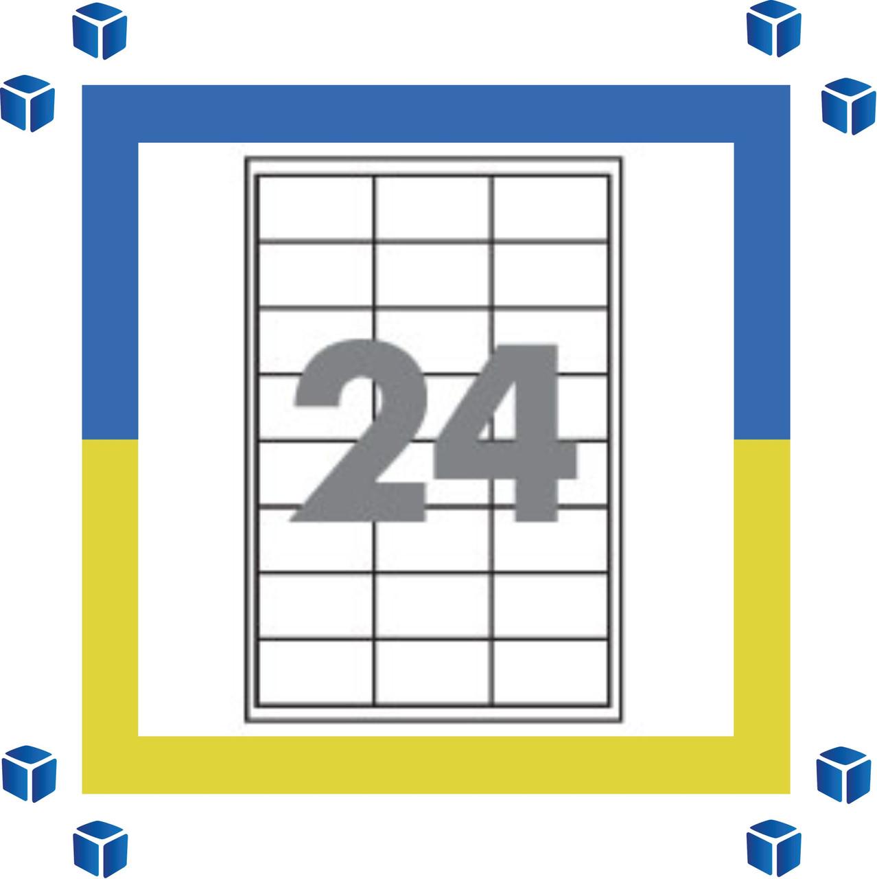 Самоклеющаяся бумага  (самоклейка) на 24 ячейки (64х34мм /100/ А4*24)
