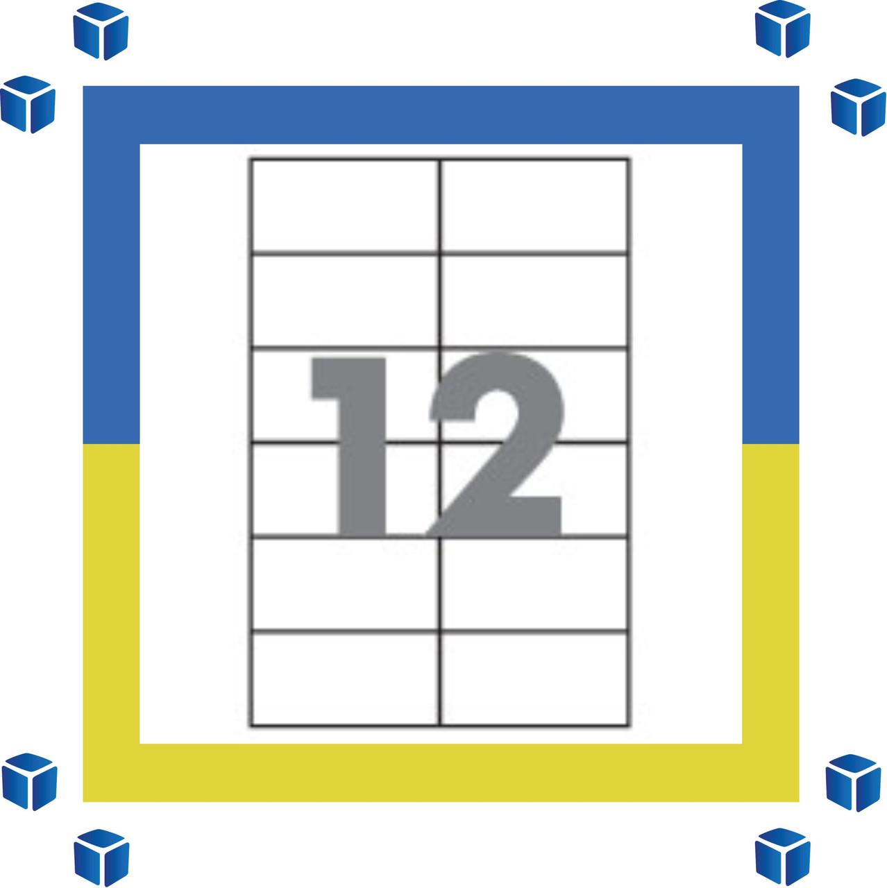Самоклеющаяся бумага  (самоклейка) на 12 ячеек (105х48мм /100/ А4*12)