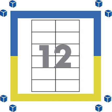 Самоклеющаяся бумага  (самоклейка) на 12 ячеек (105х48мм /100/ А4*12), фото 2