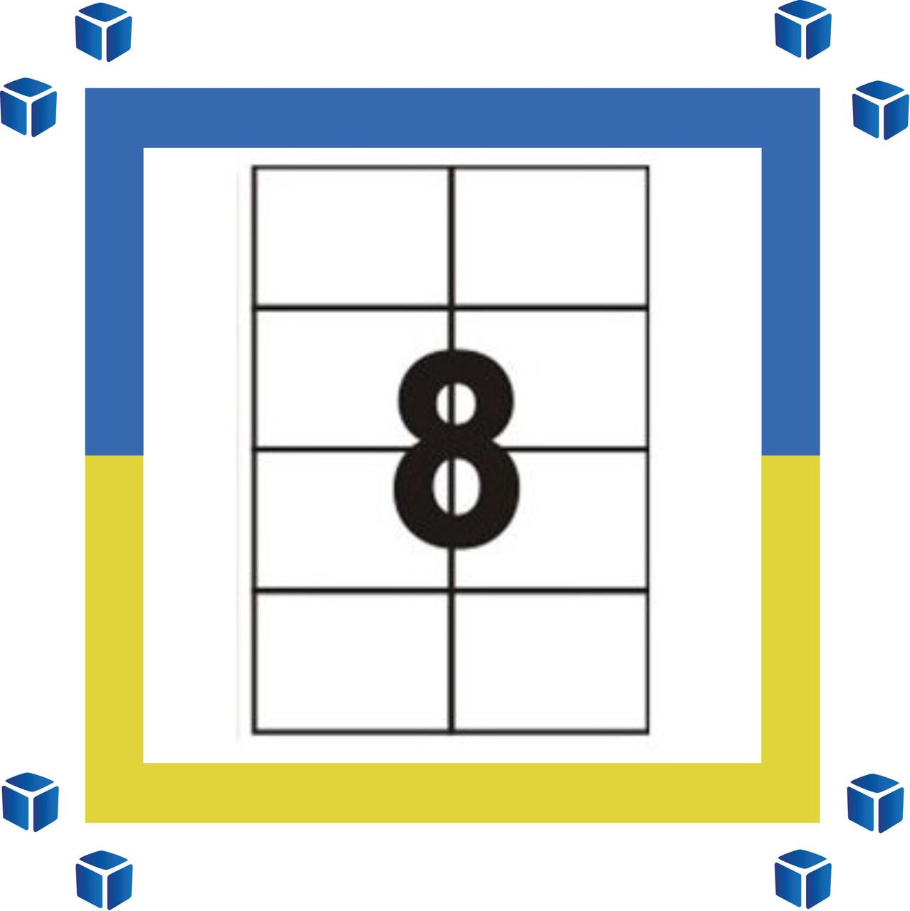 Самоклеющаяся бумага  (самоклейка) на 8 ячеек (105х74мм /100/ А4*8)