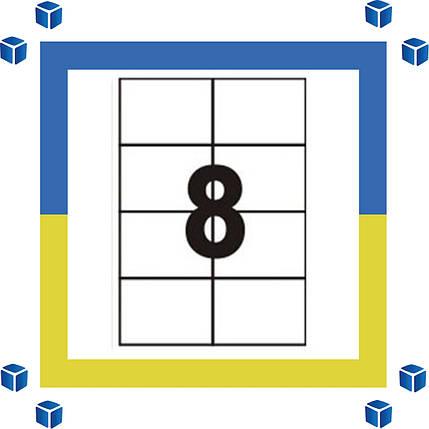 Самоклеющаяся бумага  (самоклейка) на 8 ячеек (105х74мм /100/ А4*8), фото 2
