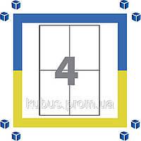 Самоклеющаяся бумага  (самоклейка) на 4 ячеек (105х148мм /100/ А4*8)