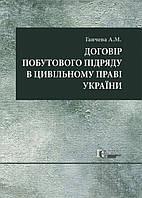 Договір побутового підряду в цивільному праві України  монографія  Ганчева А.М.