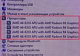 Ноутбук HP 255 Б\У+ (Чотири ядра) + SSD, фото 2