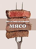 Книга: Мясо. Книга гастронома для начинающих