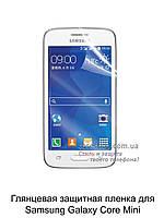 Глянцевая защитная пленка для Samsung G3568 Galaxy Core Mini