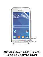 Матовая защитная пленка для Samsung G3568 Galaxy Core Mini