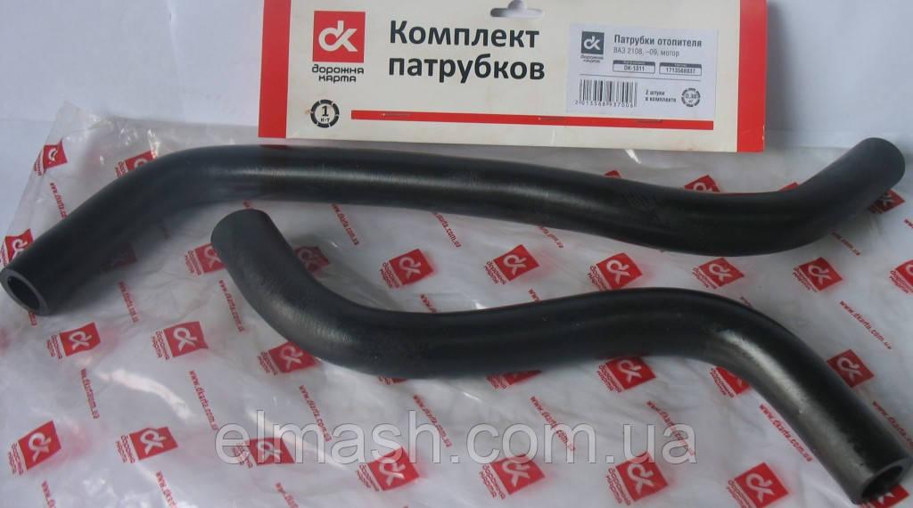 Патрубки отопителя-мотор ВАЗ 2108 (комплект 2 шт.) <ДК>