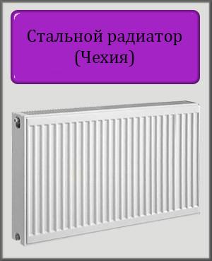 Стальной радиатор 500х1500 22 тип (боковое подключение) Чехия