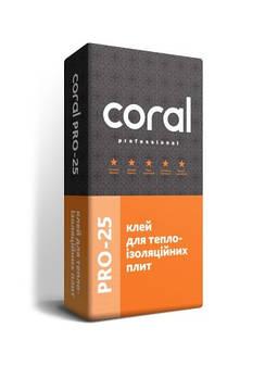 Клей для теплоізоляційних плит Coral  PRO 25