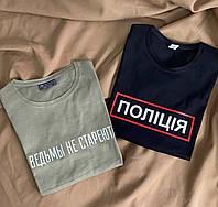 Парные футболки для парня и девушки с надписью ВЕДЬМЫ НЕ СТАРЕЮТ \ ПОЛИЦИЯ