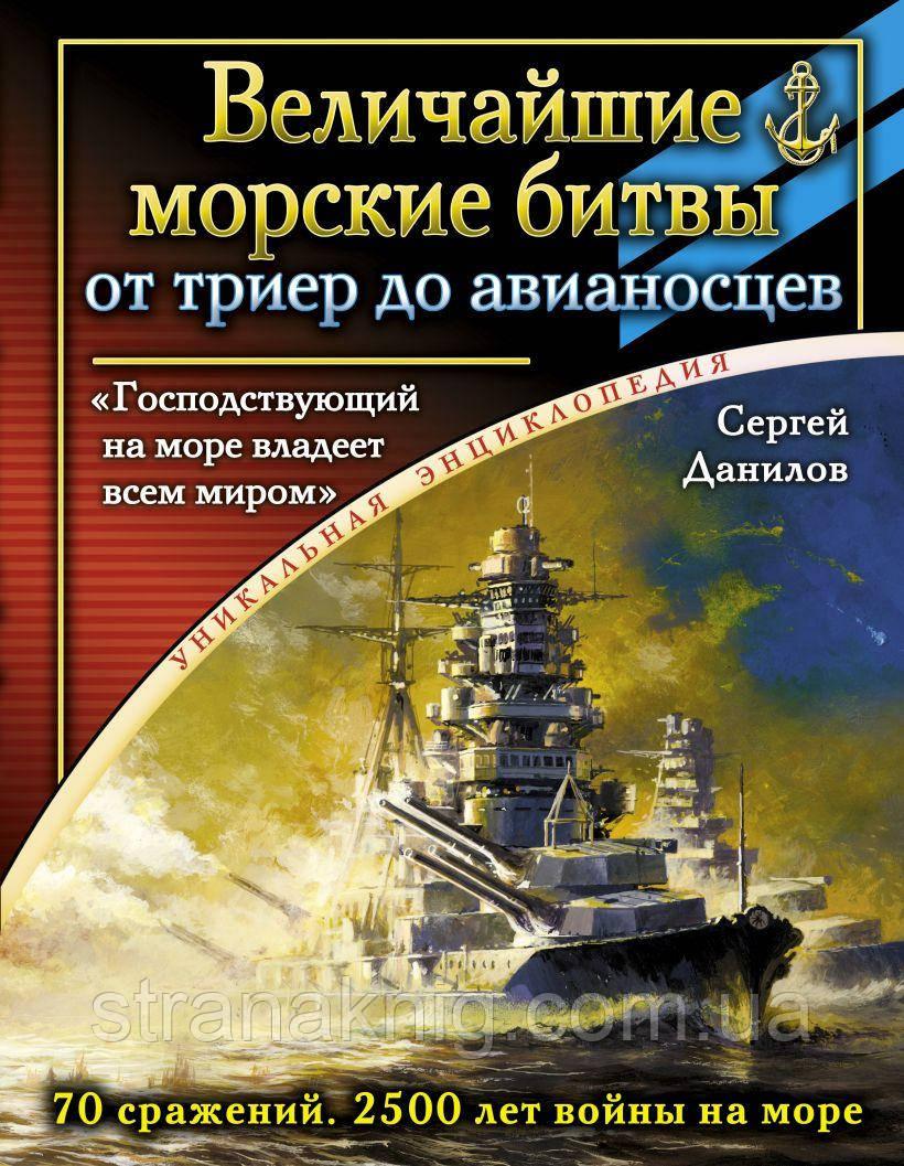 Книга: Найбільші морські битви – від трієр до авіаносців. Сергій Данилов