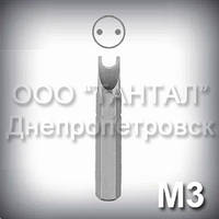 Бита М3 шлиц Spanner Head - насадка для отвёртки к Винтам антивандальным