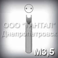 Бита М3,5 шлиц Spanner Head - насадка для отвёртки к Винтам антивандальным