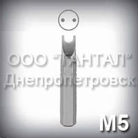 Бита М5 шлиц Spanner Head - насадка для отвёртки к Винтам антивандальным
