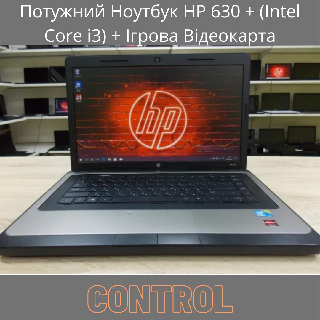 Потужний Ноутбук HP 630 +  Intel Core i3  + Ігрова Відеокарта + Гарантія