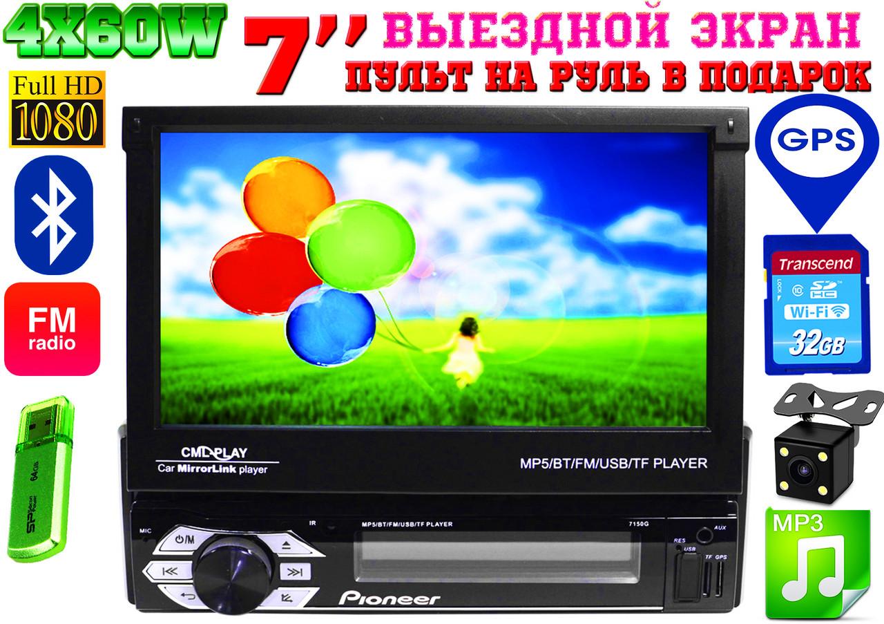 """Автомагнітола 1DIN Pioneer 7150G GPS виїзної екран 7"""" FullHD 4x60W КОРЕЯ, USB,AUX,Fm 240 ватт + пульт на КЕРМО"""