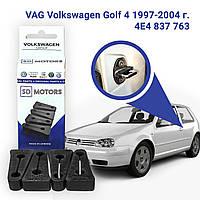 VAG Volkswagen Golf 4 1997-2004 г. 4E4 837 763 Комплект 4 шт. Упоров, Демпферов замка дверей авто