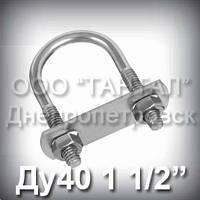 """Хомут на трубу Ду40 (1 1/2"""") оцинкований U-подібний DIN 3570 А (болт-скоба)"""