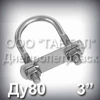 """Хомут на трубу Ду80 (3"""") оцинкований U-подібний DIN 3570 А (болт-скоба)"""