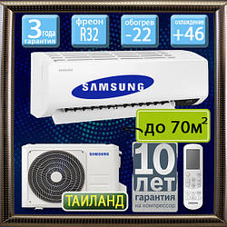 Кондиционер Samsung AR24AXHZAWKNUA (2021) до 70 кв.м. (-22).