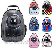 Космический рюкзак для переноски домашних животных CosmoPet с иллюминатором. Переноска для домашних животных