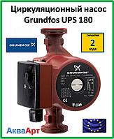 Циркуляционный насос Grundfos UPS 25-100-180 (Европа)