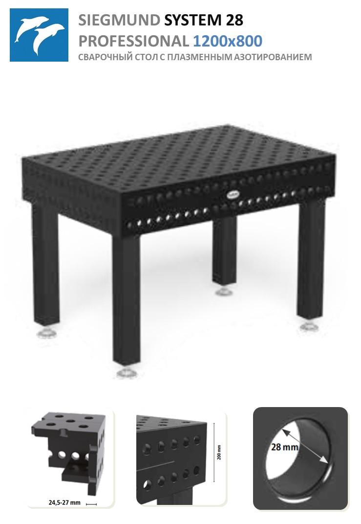 Зварювальний стіл System 28 Siegmund 1200х800 c плазмовим азотування
