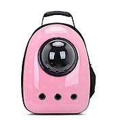 Космический рюкзак для переноски домашних животных CosmoPet с иллюминатором. Переноска для домашних животных Розовый (Pink)