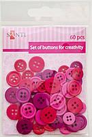 Набор пуговиц для творчества, пластик, 11мм и 14мм, 3 цв., 60шт./уп., розовый