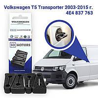 Volkswagen T5 Transporter 2003-2015 г. 4E4 837 763 Комплект 4 шт. Упоров, Демпферов замка дверей