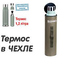 Подарок дачнику, термос 1200 мл, термос туристический, термос 1 литр, термос 1,2 л, термос металлический 1,2л