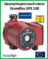 Циркуляционный насос Grundfos UPS 20-40-130 (Европа)