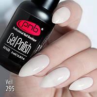 Гель-лак PNB № 295 ( Veil, вуаль — молочный ), 8 мл