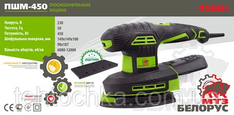 Плоскошлифовальная машина Белорус ПШМ-450, фото 2