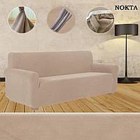 Чехол на диван NOKTA. Кофейный (Karna Home Collection)
